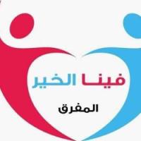 جمعية شعلة العطاء الخيرية مبادرة فينا الخير