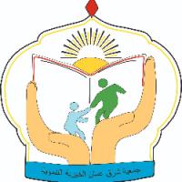 جمعية شرق عمان الخيرية (EAC)