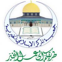ICCS جمعية المركز الإسلامي الخيرية