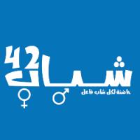 مؤسسة شباب 42