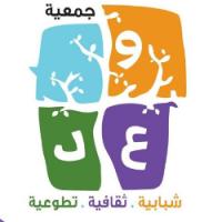 جمعية وعد الثقافية
