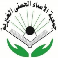 جمعية الأسماء الحسنى الخيرية