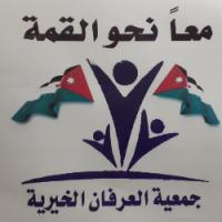 جمعية العرفان الخيرية (مركز مكاني الأزرق)