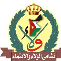 جمعية نشامى الولاء والإنتماء الخيرية