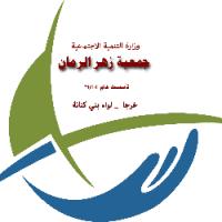 جمعية زهر الرمان