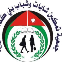 جمعية تمكين شابات وشباب بني كنانه