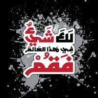حنان الزعبي