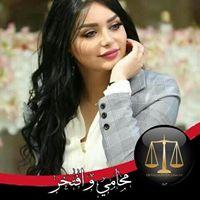Nermin Albryzat