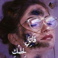 Seham Abed Alal